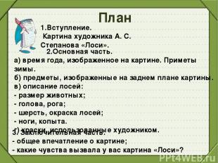 План 1.Вступление. Картина художника А. С. Степанова «Лоси». 2.Основная часть. а