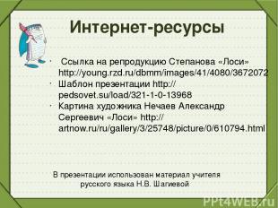 В презентации использован материал учителя русского языка Н.В. Шагиевой Ссылка н