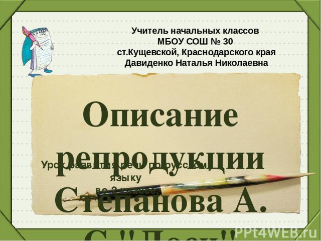 Описание репродукции Степанова А. С.