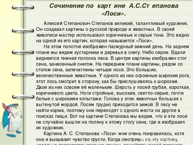 Алексей Степанович Степанов великий, талантливый художник. Он создавал картины о русской природе и животных. В своей живописи мастер использовал коричневые и серые тона. Это видно на одной из его картин, которая называется «Лоси». На этом полотне из…