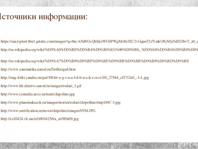 Источники информации: https://encrypted-tbn1.gstatic.com/images?q=tbn:ANd9GcQkhIctWG9PWgMz8xIXC2vGqunTLfYmkO8yMyDdZG8wT_a9_qUe9Q http://ru.wikipedia.org/wiki/%D0%A0%D0%BE%D0%B4%D0%B0%D1%80%D0%B8,_%D0%94%D0%B6%D0%B0%D0%BD%D0%BD%D0%B8 http://ru.wikipe…