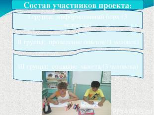 Состав участников проекта: I группа: информативный блок (3 человека) II группа: