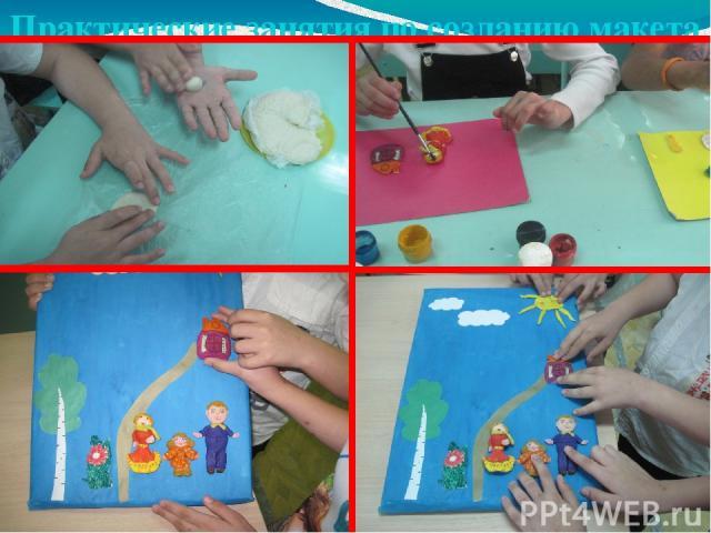 Практические занятия по созданию макета