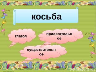 косьба существительное прилагательное глагол