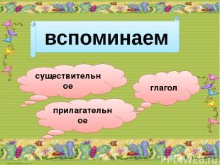 вспоминаем глагол существительное прилагательное