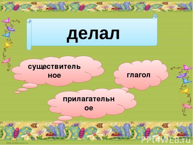 делал глагол прилагательное существительное