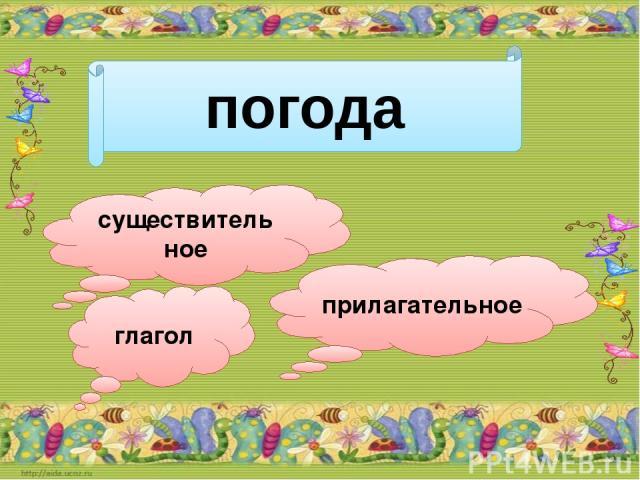погода существительное прилагательное глагол