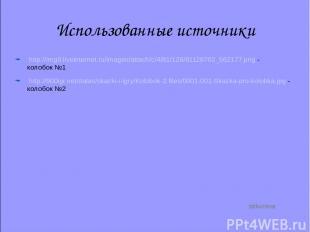 Использованные источники http://img0.liveinternet.ru/images/attach/c/4/81/128/81
