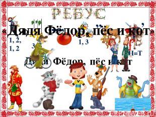 Ф Дядя Фёд ор, пё с и кот Дядя Фёдор, пёс и кот « » 1, 2, 1, 2 3, 5 1, 3 ,,,,, ,