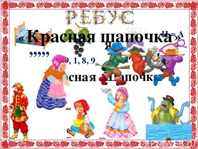 Кр асна я Шап очка Я « » Красная шапочка ,,,,, 9, 1, 8, 9 Р = П И = А