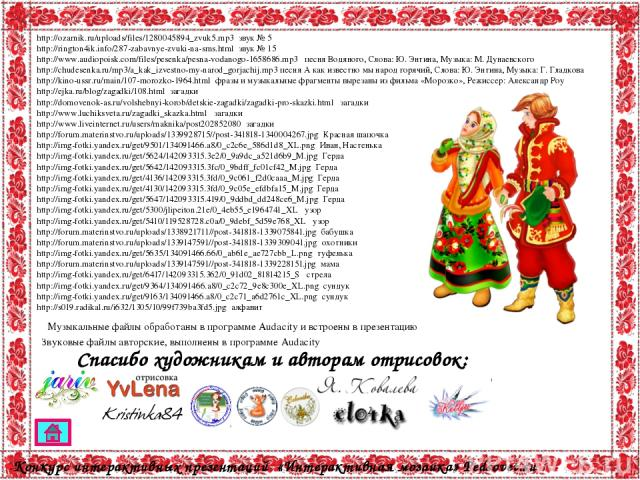 http://ozarnik.ru/uploads/files/1280045894_zvuk5.mp3 звук № 5 http://rington4ik.info/287-zabavnye-zvuki-na-sms.html звук № 15 http://www.audiopoisk.com/files/pesenka/pesna-vodanogo-1658686.mp3 песня Водяного, Слова: Ю. Энтина, Музыка: М. Дунаевского…
