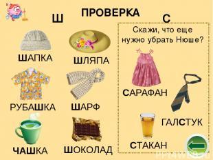 Источники акула http://www.lenagold.ru/fon/clipart/r/ryb13.html галстук http://w