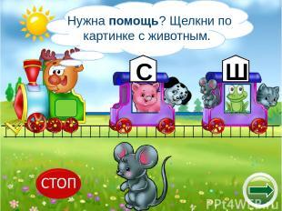 Нужна помощь? Щелкни по картинке с животным.