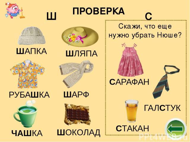 Источники акула http://www.lenagold.ru/fon/clipart/r/ryb13.html галстук http://www.lenagold.ru/fon/clipart/o/odeg.html животные (кошка, свинья, собака, мышка, сова, лошадка, носорог, мишка) http://www.liveinternet.ru/users/3994271/post161546469/ дер…