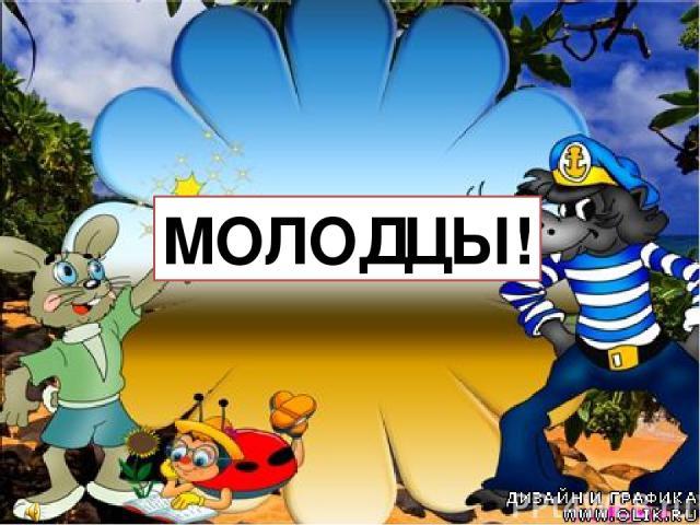 Источники https://www.google.ru/search?newwindow http://poiskm.com/artist/241124-Nu-pogodi https://www.google.ru/search?newwindow=1&hl=ru&q=кран http://www.lenagold.ru/ http://pixelbrush.ru/tags/%CD%F3+%EF%EE%E3%EE%E4%E8/ http://hameleons.com/tags/%…