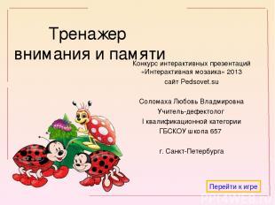 Тренажер внимания и памяти Конкурс интерактивных презентаций «Интерактивная моза