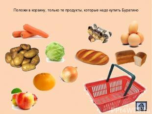 Положи в корзину, только те продукты, которые надо купить Буратино
