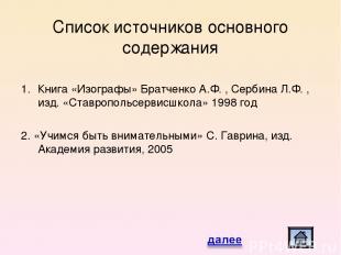 Источники Список источников основного содержания С Книга «Изографы» Братченко А.