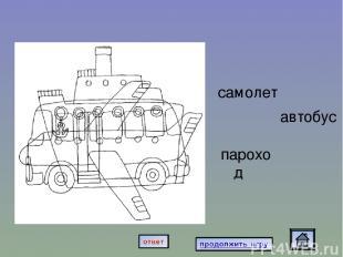 самолет автобус пароход