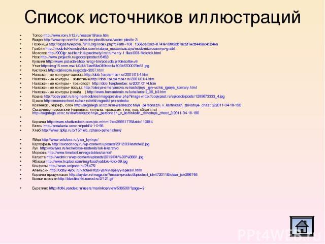 Список источников иллюстраций Топор http://www.rony.h12.ru/lesson19/axe.htm Ведро http://www.sp-comfort.ru/vedro-plastikovoe/vedro-plastic-2/ Ножницы http://olgashylepova.7910.org/index.php?cPath=168_156&osCsid=8741e16f89db7ad2f7edd449ac4c24ea Грабл…
