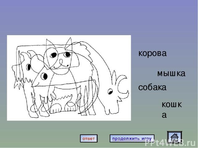 сссс корова мышка собака кошка