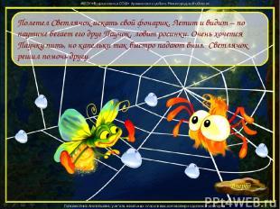 Полетел Светлячок искать свой фонарик. Летит и видит – по паутине бегает его дру