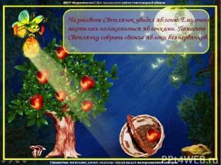 На рассвете Светлячок увидел яблоню. Ему очень захотелось полакомиться яблочками