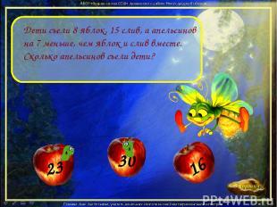 Дети съели 8 яблок, 15 слив, а апельсинов на 7 меньше, чем яблок и слив вместе.