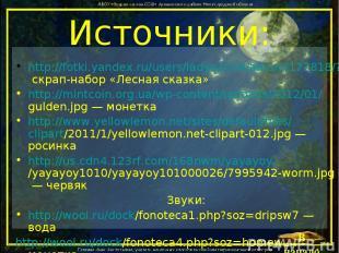 Источники: http://fotki.yandex.ru/users/ladyo2004/album/177818/?p=0 скрап-набор