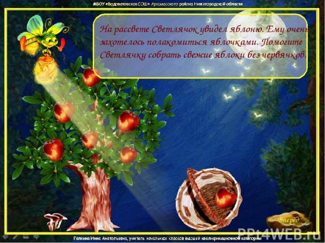 На рассвете Светлячок увидел яблоню. Ему очень захотелось полакомиться яблочками. Помогите Светлячку собрать свежие яблоки без червячков.