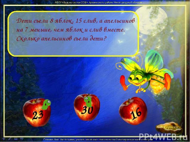 Дети съели 8 яблок, 15 слив, а апельсинов на 7 меньше, чем яблок и слив вместе. Сколько апельсинов съели дети?