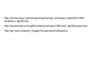 http://anime.wayy.ru/photo/sport/sportivnaja_animacija_futbol/39-0-958- смайлик