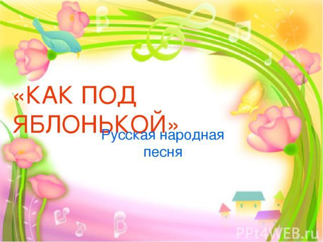 «КАК ПОД ЯБЛОНЬКОЙ» Русская народная песня