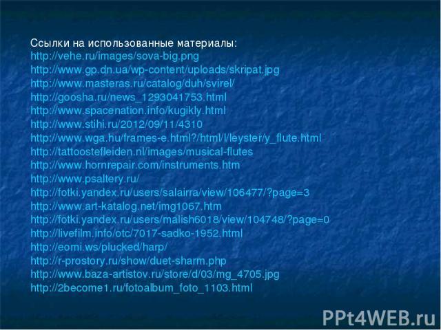 Ссылки на использованные материалы: http://vehe.ru/images/sova-big.png http://www.gp.dn.ua/wp-content/uploads/skripat.jpg http://www.masteras.ru/catalog/duh/svirel/ http://goosha.ru/news_1293041753.html http://www.spacenation.info/kugikly.html http:…