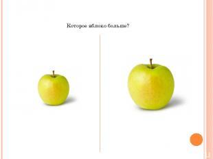 Которое яблоко больше?