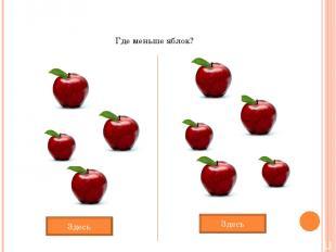 Где меньше зелёных яблок? Здесь Здесь
