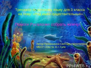 Тренажёр по русскому языку для 3 класса на тему: «Род имён существительных». Пом