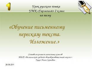 Урок русского языка УМК «Гармония» 2 класс на тему «Обучение письменному переска