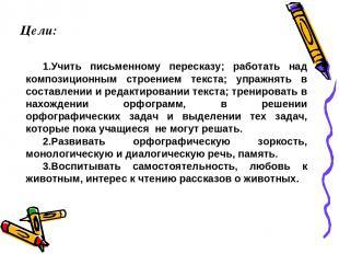 Цели: Учить письменному пересказу; работать над композиционным строением текста;