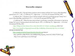 Использован материал Соловейчик, М. С. Русский язык: к тайнам нашего языка: учеб