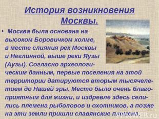 История возникновения Москвы. Москва была основана на высоком Боровичком холме,