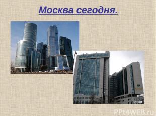 Москва сегодня.