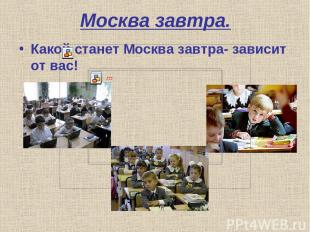 Москва завтра. Какой станет Москва завтра- зависит от вас!