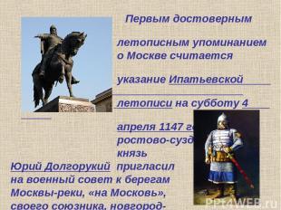 Первым достоверным летописным упоминанием о Москве считается указание Ипатьевско