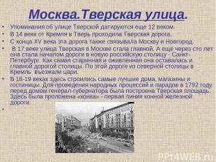 Москва.Тверская улица. Упоминания об улице Тверской датируются еще 12 веком. В 1