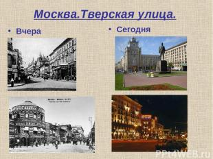 Москва.Тверская улица. Вчера Сегодня