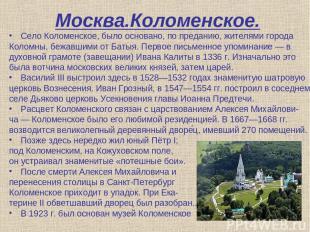 Москва.Коломенское. Село Коломенское, было основано, по преданию, жителями город