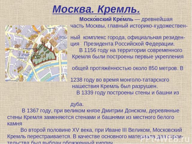 Москва. Кремль. Моско вский Кре мль— древнейшая часть Москвы, главный историко-художествен- ный комплекс города, официальная резиден- ция Президента Российской Федерации. В 1156 году на территории современного Кремля были построены первые укреплени…