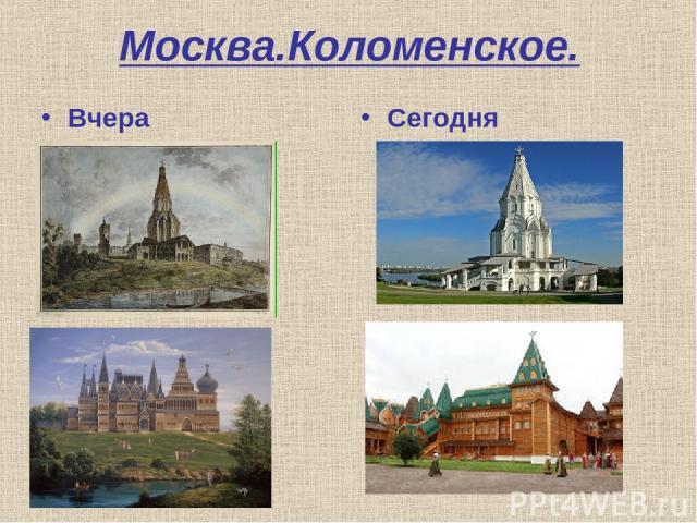 Москва.Коломенское. Вчера Сегодня