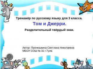 Тренажёр по русскому языку для 3 класса. Том и Джерри. Разделительный твёрдый зн